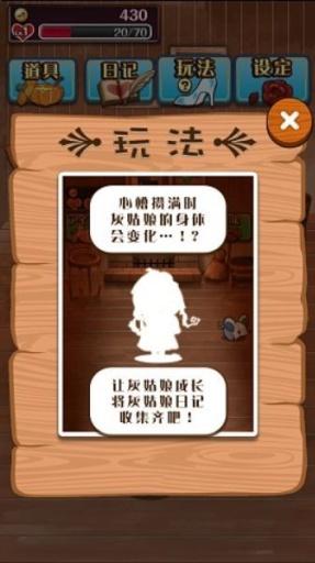 病娇灰姑娘 中文版v1.0.2截图2