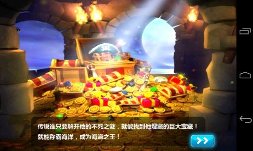 疯狂海盗王3D安卓版v1.0_截图0