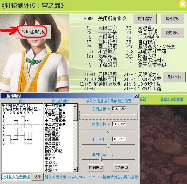 轩辕剑外传穹之扉属性修改器+34