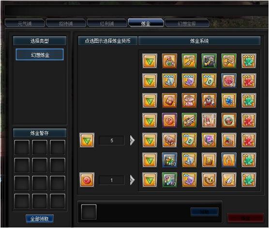 幻想神域5月22日炼金奖励更新一览