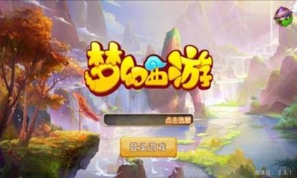 梦幻西游安卓最新版v1.47.0截图0