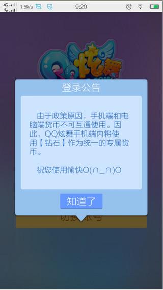 炫舞梦工厂安卓手游版v1.0.2截图3