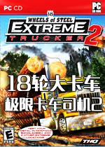 18轮大卡车:极限卡车司机2