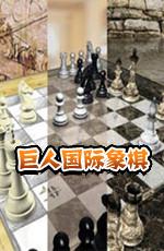 巨人国际象棋
