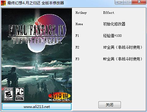 最终幻想4:月之归还中文版修改器+3