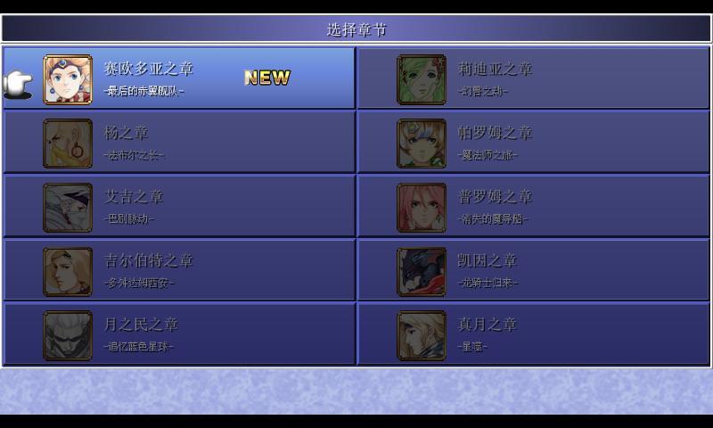 最终幻想4月之归还游侠汉化补丁