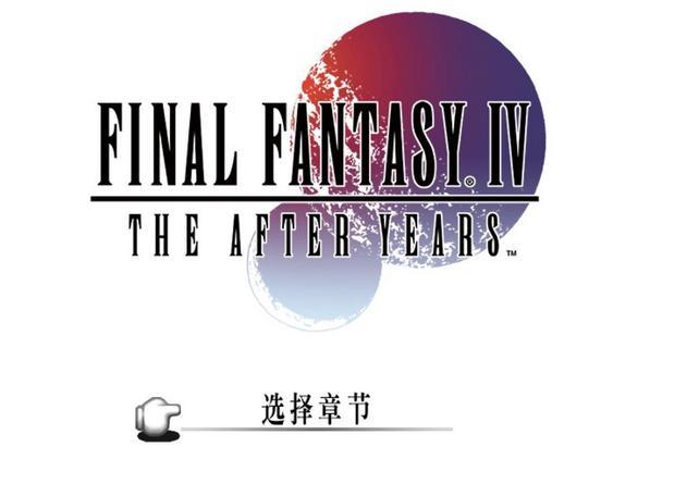 最终幻想4:月之归还3DM汉化补丁