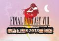 最终幻想8最新重制版