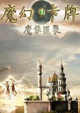 魔幻卡牌:魔能汇聚中文汉化版