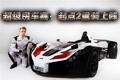 超级房车赛:重装上阵中文汉化版