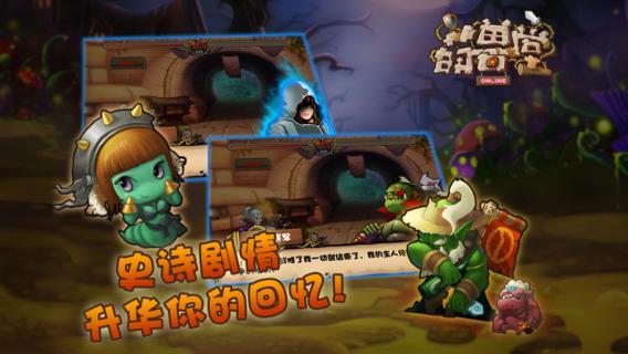 兽宠下堂妃-《萌兽堂》是一款Q版2D美式风格动作卡牌类手游,采用回合制战斗玩
