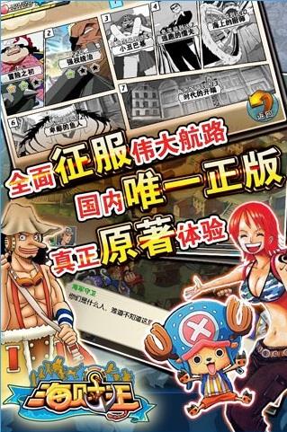 天天海贼王3D官方安卓版v3.0_截图4