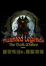 幽灵传说6:黑暗祝福