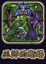 巫师的蜥蜴v2.32