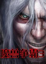 魔兽争霸III全集(冰封王座+恶魔复苏+混乱之治)V1.20免安装绿色中文版