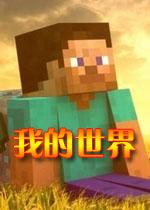 我的世界(minecraft)中文完整版