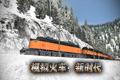 模拟火车:新时代