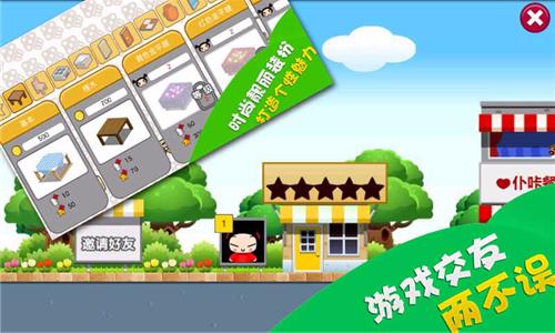 中国娃娃餐厅中文版v4.9.1截图1