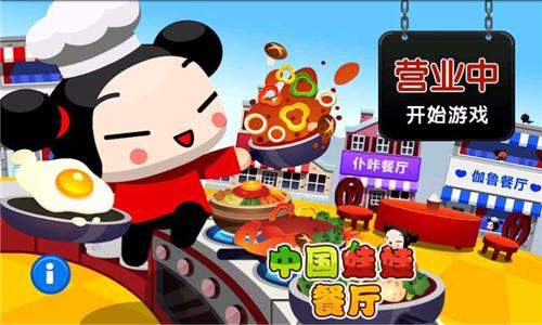 中国娃娃餐厅中文版v4.9.1截图3