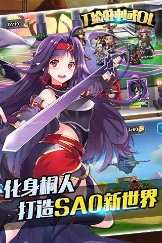 刀剑神域OL安卓版v1.2截图4