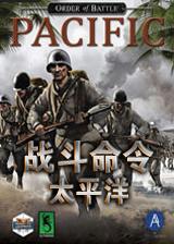 战斗命令:太平洋