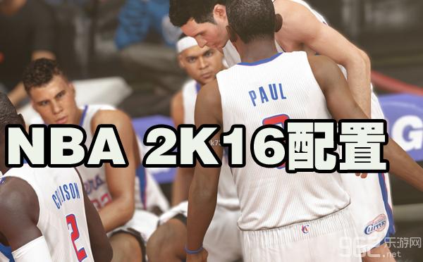NBA2K16配置要求