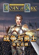 战争与勇士:圣女贞德