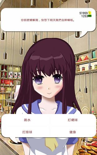 虚拟女友AIKAv1.0.2安卓版_截图1