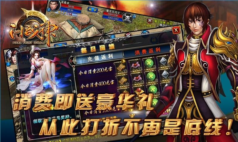 问战神官方最新版v1.4.2截图3