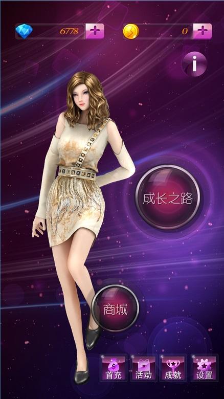 中国超模衣服免费解锁v1.0_截图0
