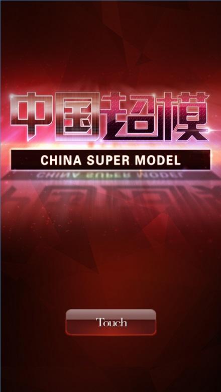 中国超模衣服免费解锁v1.0_截图1