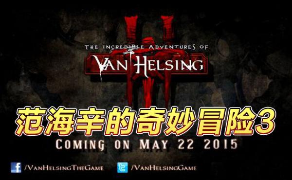 范海辛的�@奇之旅3中文�h化版
