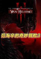 范海辛的惊奇之旅3