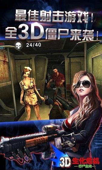 3D生化危机:行尸走肉安卓版v2.4截图2