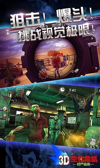 3D生化危机:行尸走肉安卓版v2.4截图3