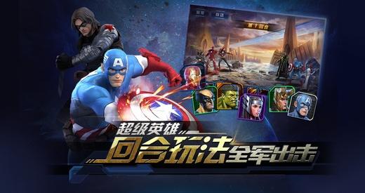 复仇者联盟:终极英雄安卓版v1.5.1截图0