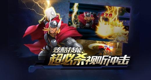 复仇者联盟:终极英雄安卓版v1.5.1截图4
