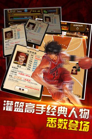 篮球公敌安卓版v1.3.1截图0