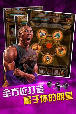 篮球公敌安卓版v1.3.1截图1