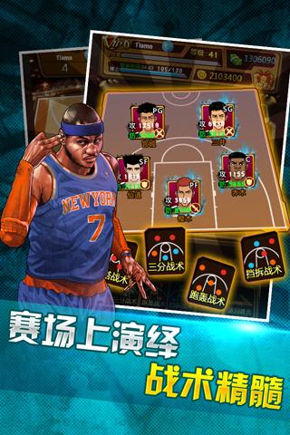 篮球公敌安卓版v1.3.1截图2