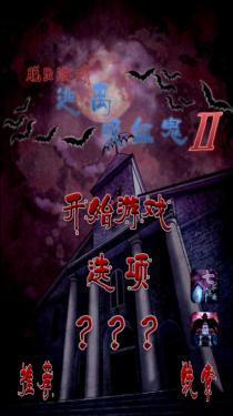 脱出游戏:逃离吸血鬼IIv1.0.2安卓版_截图1