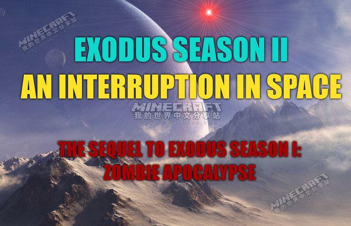 我的世界EXODUS SEASON 2太空战争存档