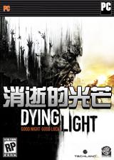 消逝的光芒集成DLC破解版