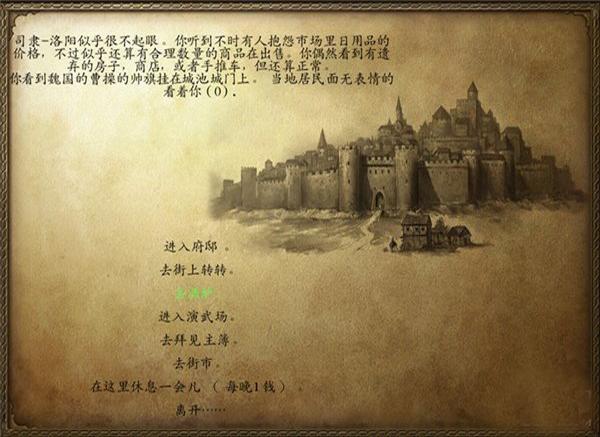 骑马与砍杀之风云三国凤舞天下中文版截图4