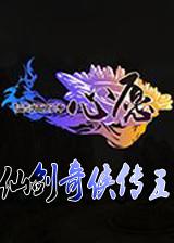 仙剑奇侠传5前传之心愿