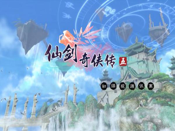 仙剑奇侠传5截图2