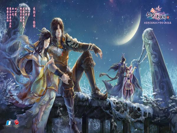 仙剑奇侠传5截图3