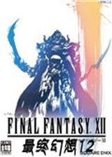 最终幻想12PC版