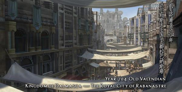 最终幻想12PC版截图2