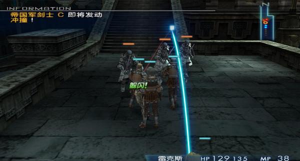 最终幻想12PC版截图3